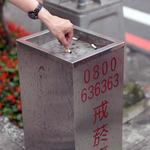基隆打造乾淨友善城 垃圾桶增設熄菸筒