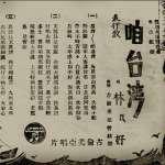 殖民體制下的台灣民謠:《戰後台灣的日本記憶》選摘(3)