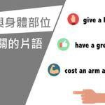 give someone a big hand可不是要你幫他個大忙啊!9個與身體部位相關的趣味實用片語
