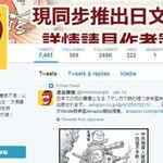 不懼嘲諷習近平與中國共產黨!中國異議漫畫家「變態辣椒」獲英國國際言論自由獎