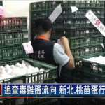 戴奧辛蛋風暴》1所國中曾使用毒雞蛋 教育部:誤食量不大,多喝水排出即可