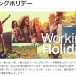 去澳洲打工度假真那麼好?日本南韓年輕人為什麼也都往澳洲跑