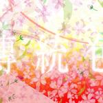 國際色號pantone不陌生!但你聽過,1個編碼代表一個小世界的250色「日本傳統色」嗎?
