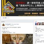 馬路竟成「動物黃泉路」 農委會成立「路殺社」蒐集路死動物大數據