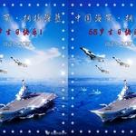 為了這張海報圖,中國國防部史無前例公開道歉了!