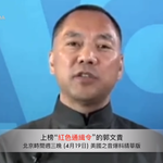 美國之音遭中國勢力滲透?郭文貴直播中共內鬥遭中斷 傳訪問記者遭無限期停職