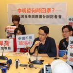 李明哲被關押40天 民團籲「不要去中國,不要買中國產品」