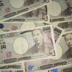 哈日族發威!日圓貶破0.26,台銀4日交易量上看100億日圓