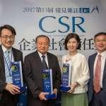 台達榮獲2017《遠見雜誌》企業社會責任獎三項大獎 為歷年獲獎最多企業