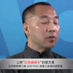 郭文貴事件發酵 傳北京嚴懲國內同謀、加緊箝制郭文貴