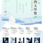 陳耀昌、陳芳明、郭強生……台灣文學獎得主展開全台11場「金典巡講」