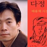 「想得到妳最美好的時光」 南韓獲獎詩人涉嫌性侵未成年少女