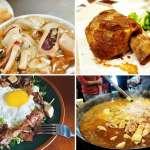板橋人的驕傲!在地人熱愛4大經典CP值超高美食,40年老牛排館這道菜更是傳奇
