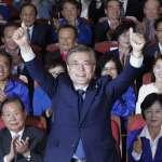 南韓新總統誕生!文在寅搶發勝選感言:力圖改革,堅信汗水和眼淚不會白流