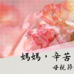 媽媽的代價》2015年台灣孕產婦死亡率飆增8成 原因竟然是這個…