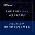 勒索軟體上門怎麼辦?台灣微軟教你防毒三步驟