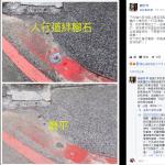 這些「人行道絆腳石」應該磨掉移除?市議員異想天開,專家:萬萬不可!