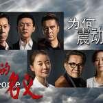 陸劇《人民的名義》為什麼夯?展示了容忍腐敗的中國實態