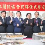 台日關係協會正名揭牌,日本駐台代表:期盼建立世上少見友情