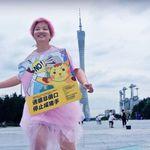 「妳們的廣告設計會引起公眾恐慌」 在中國社會反性侵的粉紅女孩