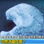 替代能源「可燃冰」南海試採成功   中國宣布2030年前完成商業開發
