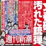 《週刊文春》偷走我們的獨家!日本八卦雜誌開戰 《週刊新潮》指控宿敵抄襲