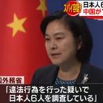 這回北京認了》探查溫泉危害國安?中國外交部承認拘留6名日本人