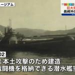「潛水空母」將重現世間!長崎外海海底發現24艘舊日軍潛艦