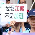 「勞工要加薪不是要加班」勞團反對立委再修一例一休勞基法