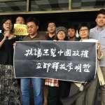 譴責中國正式逮捕李明哲 台灣NGO要求法務部具體行動