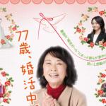 我愛紅娘!日本高齡單身男性30年來暴增10倍「銀髮族」將成婚仲新商機