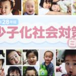 一億兩千六百萬人口的日本,去年有多少新生兒?百萬大關不保:97.7萬