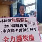議員批「強取」興大附農校地  市長林佳龍不接受