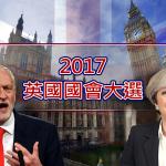 英國國會大選》恐攻、失智稅爭議夾擊  梅伊國會過半的大夢還能否實現?