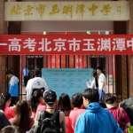 中國高考40週年:李克強、薄熙來、張藝謀、陳凱歌,原來都是40年前的首波考生