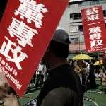 香港回歸20週年:一國兩制50年不變?50年後呢?