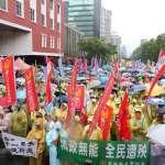 「讓蔡英文永遠走不出總統府」反年改抗議 李來希:不排除遍地開花