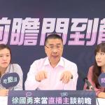 「前瞻問到飽」網路直播 陳為廷踢館 徐國勇反嗆:條例我比你熟