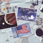 歷史上的這一周》「先驅者10號」飛出海王星軌道、菲律賓皮納土波火山爆發、美國正式使用星條旗為國旗