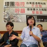 請高雄代燒垃圾換回底渣,環團痛批台東縣政府拿底渣污染海洋