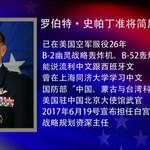 白宮國安會新成員》精通中文的空軍將領:中國秀肌肉只是嚇唬鄰國,釣魚台依法屬於日本