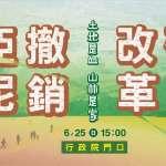 台灣生態嚴重破壞!「看見亞泥 搶救太魯閣」遊行下午3點登場