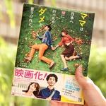 跟著電影《雖然媽媽說我不可以嫁去日本》來趟小旅行!4處拍攝場景看這篇