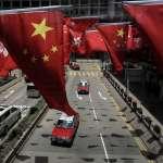 香港革新論》中資壓境,香港如何保住經濟自主?