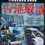 香港回歸20周年》中國市場是阻力還是助力?香港新導演用影像找回流失的本土特色