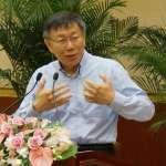 雙城論壇》柯文哲上海演講 呼應習近平兩岸一家親、命運共同體論述
