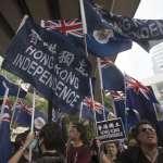 港獨vs台獨哪個會實現?香港前議員:民進黨在捍衛中華民國,台獨已無空間