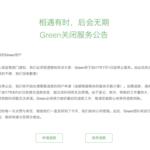 牆也不讓翻了?「相遇有時、後會無期」中國VPN服務屢被叫停