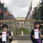 首度受理台灣個案!聯合國「強迫失蹤小組」將處理李明哲案
