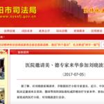 就是不放劉曉波 瀋陽司法局官網:決定邀請國外專家會診